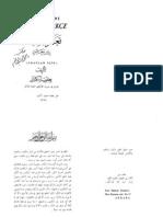 كتاب تعلم اللغة التركية باللغة العربي