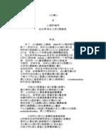 审查事项 本 心理物理学-pinyin-Gustav Theodor Fechner