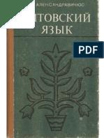 Литовский язык - Ю. Александравичюс