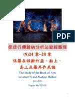 Acts 使徒行傳歸納分析法查經整理 (9) 24~28章 2013