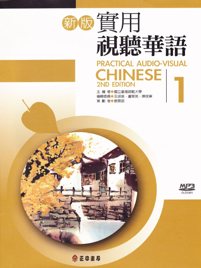 Practical audio visual chinese 1 fandeluxe Images