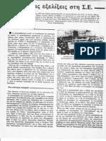 4η Συνδιάσκεψη ΚΚΕ(μ-λ), Απρίλης 1992, 4ο