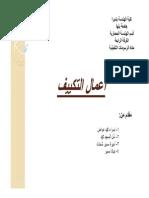 5 - تركيب التكييف المركزى