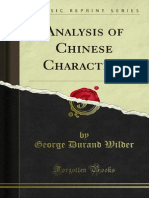 Analysis of Chinese Characters 1000137669