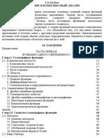 Шабат Б.В. - Введение в комплексный анализ