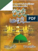 Be Misal Rasool k Be Misal Waqiyat by Allama Muhammad Shahzad Turabi