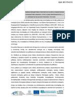 programma-mathitwn-meanapiria