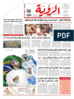 Alroya Newspaper 24-03-2014