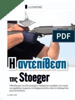 Παρουσίαση Αεροβόλου Stoeger ATAC Έθνος Κυνήγι 26.02.2014
