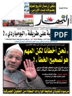 Journal ENNAHAR Du 24.03.2014