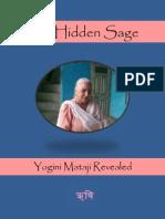 Yogini Mataji 5