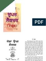 Yoga.uppar.lecture.by.Swami.rama.Ji.(GurmatVeechar.com)