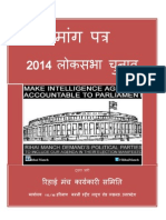 #Election2014 Rihai Manch Release Demand Letter to Political Parties 24 March Lucknow, India
