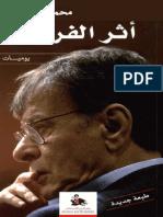 alfrasha.pdf