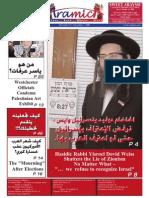 الحاخام دوفيد يتسرائيل وايس  Rabbi Dovid Yisroel Weiss הרב דוד ישראל וייס