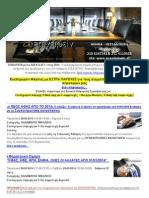 ΚΦΑΣ ΚΦΕ ΕΝΦΙΑ ΦΠΑ - Τι ισχύει από 01/01/2014