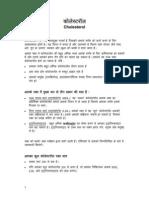 Cholesterol Hindi