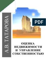 Учебник - Оценка ндвж и управл собств (Татарова)