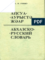 Abxaz Russian Dictionary Genko