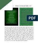 에메랄드석판 (Emerald Tablet) 번역