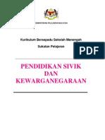sp_psk_kbsm