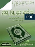 خير معين في حفظ القرآن الكريم