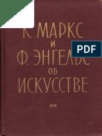 Маркс и Энгельс об искусстве в 2-х тт. Том 2