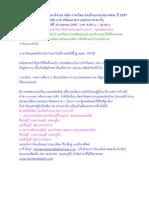 ภาค ก. ก.พ.57 ภาษาอังกฤษ คณิต ภาษาไทย