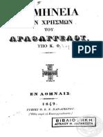 Ερμηνεία χρησμών Αγαθάγγελου υπό Κοσμά Φλαμιάτου 1849