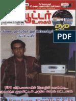 Computer Ulagam-May 2009