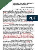 หลักวิชาชีพของนักกฎหมาย_Apinya