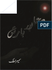Dua Aur Barish by Sumaira Malik Urdu Novels Center (Urdunovels12.Blogspot.com)