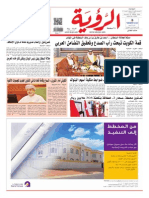 Alroya Newspaper 25-03-2014.pdf