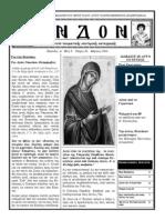Περιοδικό ΕΝΔΟΝ τεύχος 45 Μάρτιος 2014
