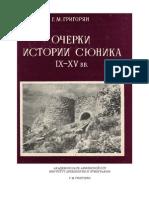 Grigor s Yun