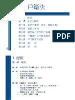 戶籍法.pdf