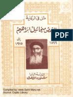 كتاب ابونا ميخائيل ابراهيم للبابا شنودة الثالثhttp://www.jesusloves-you.com