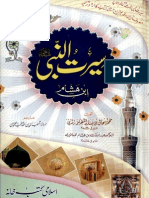 Seerat Un Nabi SAW Vol 2 By Allama Ibn E Hasham
