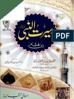 Seerat Un Nabi SAW Vol 1 By Allama Ibn E Hasham