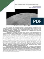 Ανακάλυψη κορυφής του κρατήρα της Σελήνης Compton, κατά τη διάρκεια ευνοϊκής λίκνισης