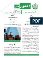 The LIght (Urdu) March 2014