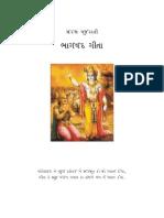 Hindi Bhagavad Gita (Saral Gujarati)