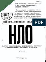 UFO Newsletter No1 1991