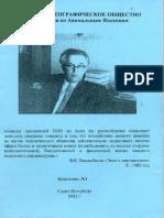 RGS-CAP Bulletin 1 2002