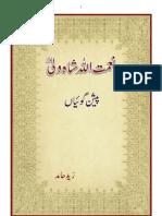 Muslim Nostradamus Naimat Ullah Shah Walis Prophecies in URDU