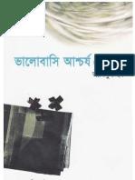 Bhalobasi Ascharja Meghdal by Anisul Haque