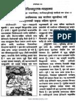 Shiv Puran