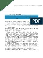 BCN3107记叙文特点+阅读教学