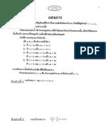 เนื้อหาคณิตศาสตร์ม.3เทอม2 เรื่อง อสมการ2
