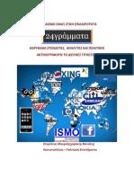 ΣΤΟΧΑΣΜΟΙ-24grammata.com_